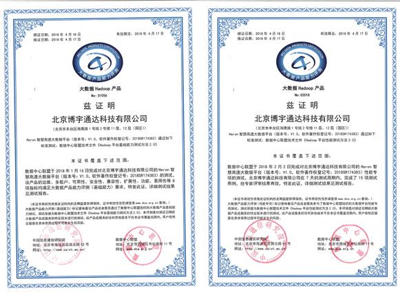 博宇通达公司万象智慧高速大数据平台顺利通过评测并荣获优秀产品奖(《中国交通信息化》杂志记者王涛报道)