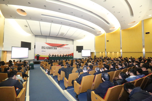 第十七届中国高速公路信息化研讨会开幕式现场-中国公路学会主办、《中国交通信息化》杂志社承办