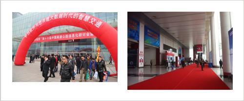 第十七届中国高速公路信息化研讨会即技术产品展示会现场-中国公路学会主办、《中国交通信息化》杂志社承办