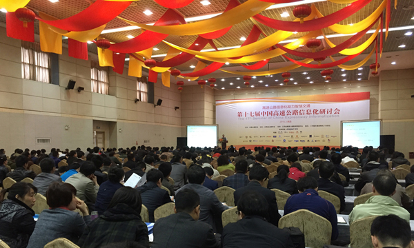 第十七届中国高速公路信息化研讨会开幕式现场(王涛)