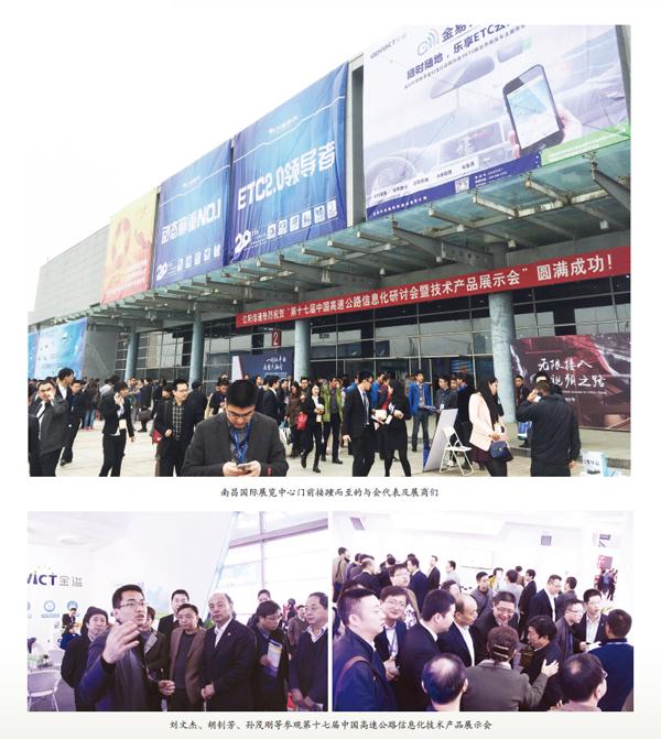 第十七届中国高速公路信息化研讨会专题报道(王涛)