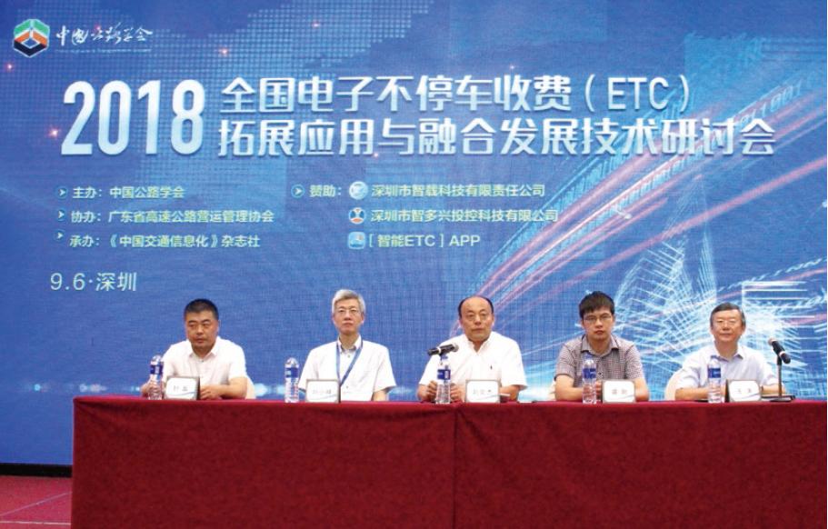 2018全国电子不停车收费(ETC)拓展应用与融合发展技术研讨会|《中国交通信息化》王涛|编辑