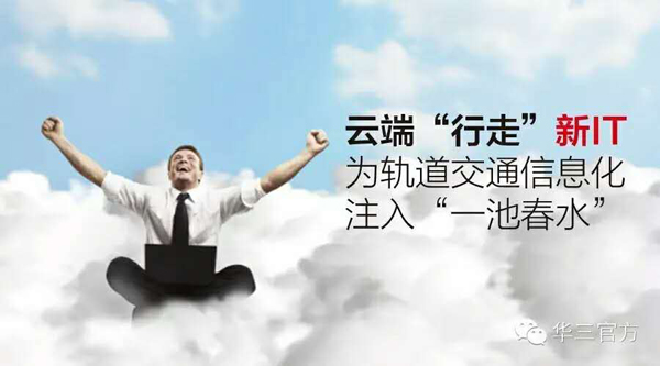 """华三云端""""行走"""" 《中国交通信息化》杂志专题报道  编辑:王涛"""