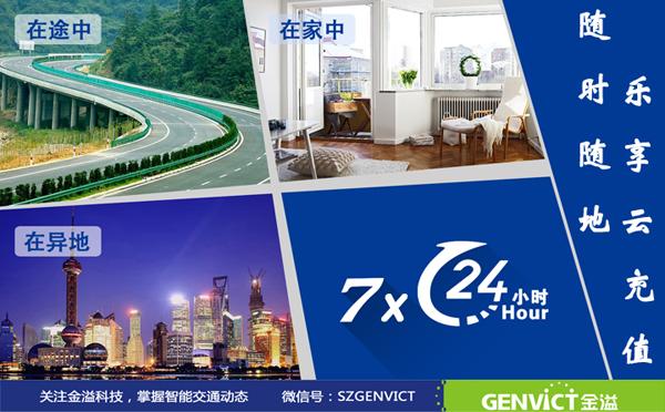 ETC后联网时代的ETC产业发展之路(一)|《中国交通信息化》杂志报道|编辑:王涛